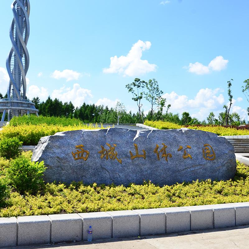 哈尔滨景观设计方案