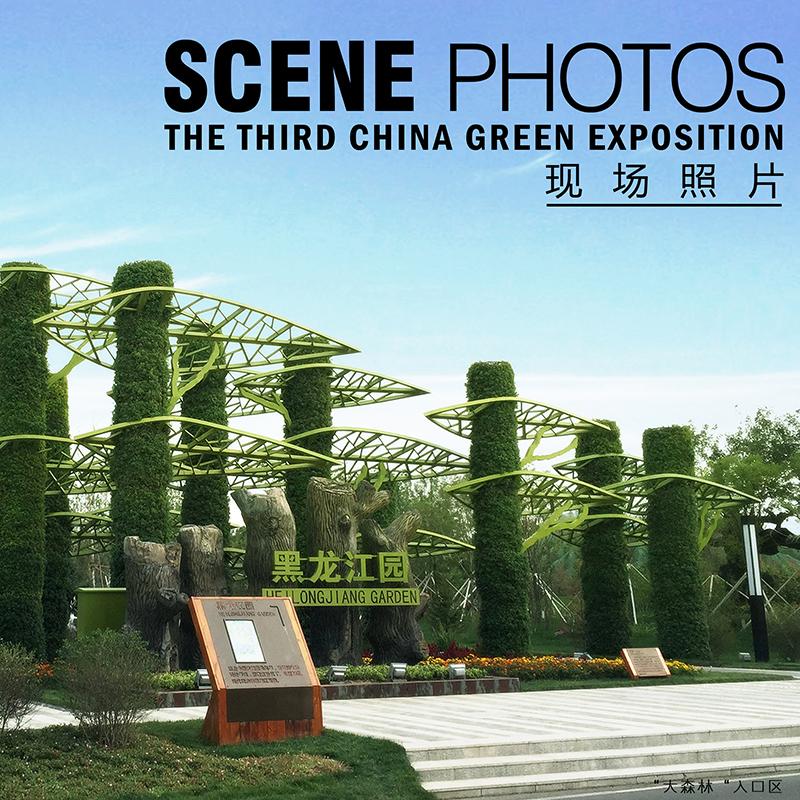 天津中国绿化博览会