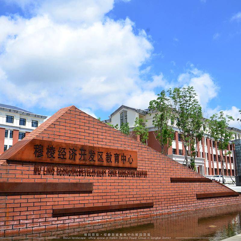 绥穆教育中心