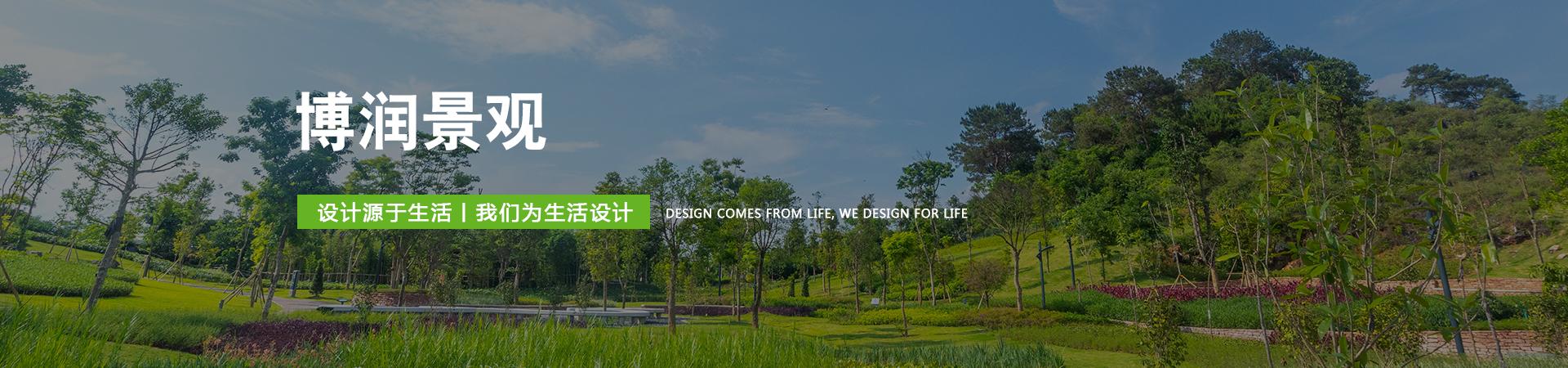 哈尔滨景观园林