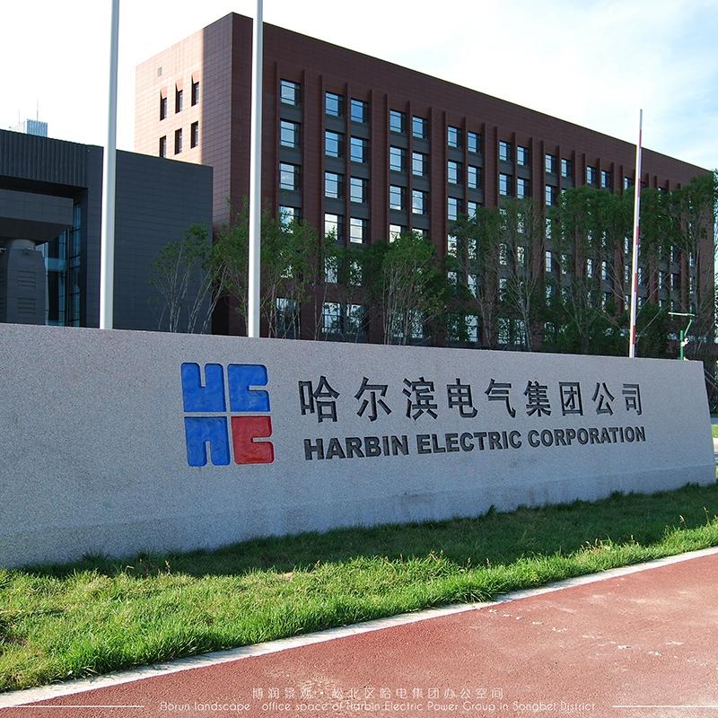 哈电集团松北办公区