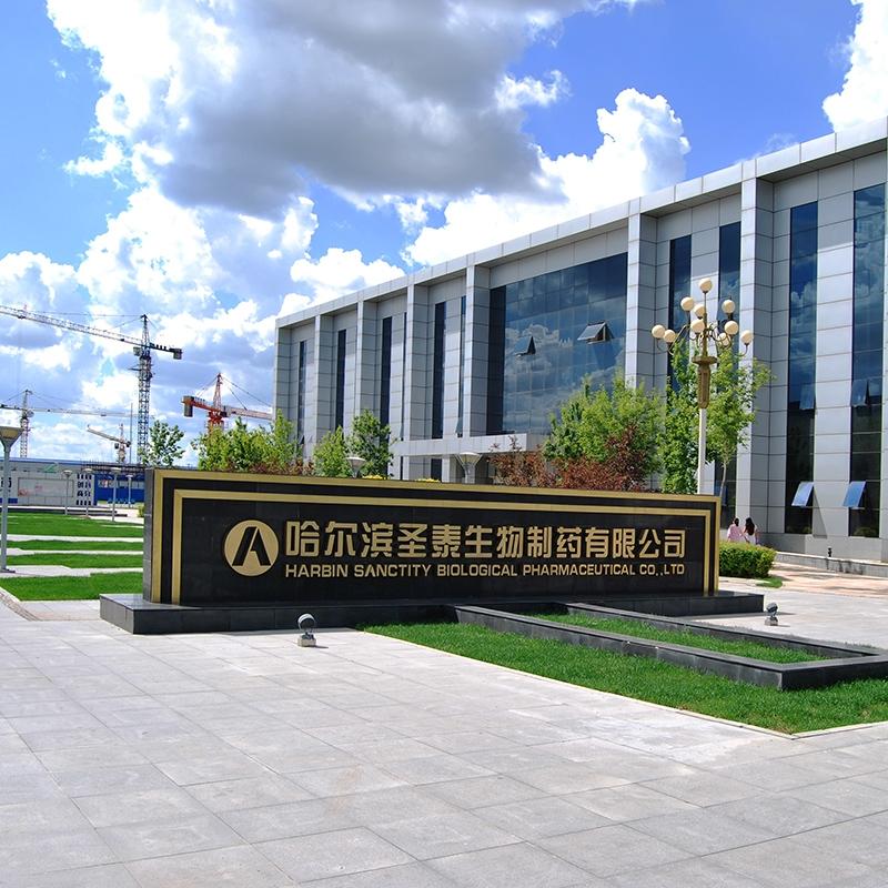 哈尔滨圣泰生物制药办公区
